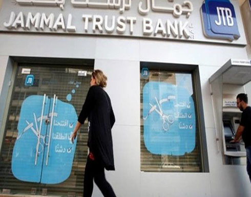 """تصفية """"جمال ترست بنك"""" اللبناني لدعمه أنشطة """"حزب الله"""""""