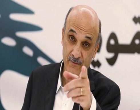 جعجع: زعماء لبنان يبدون كأنهم على كوكب آخر وحزب الله يحاول تشكيل حكومة تشبه المستقيلة