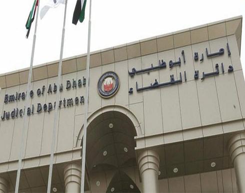 الإمارات.. تغريم رجل هجا طليقته بقصيدة شعرية