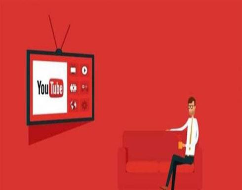 """""""يوتيوب"""" تضيف أفلاماً مجانية مدعومة بالإعلانات"""