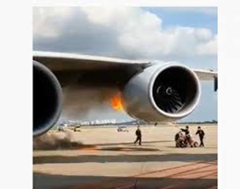 فيديو : النيران تندلع في محرك طائرة متجهة من سيئول إلى لوس أنجلوس