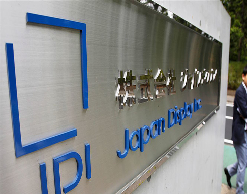 """""""آبل"""" تساهم في إنقاذ """"Japan Display"""" من الإفلاس"""
