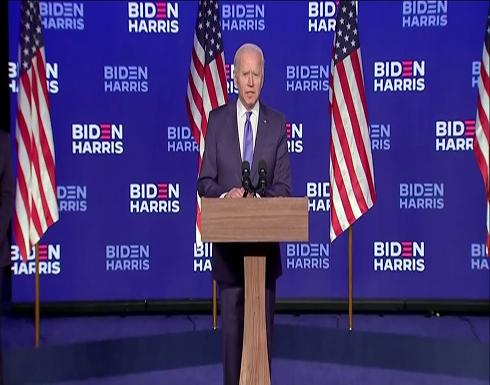 جو بايدن: لن أعلن الفوز لكنني واثق منه .. بالفيديو