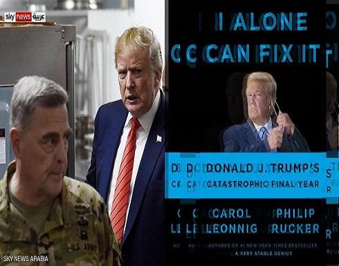 كتاب: جنرال كان يستعد لانقلاب ترامب على نتائج انتخابات 2020