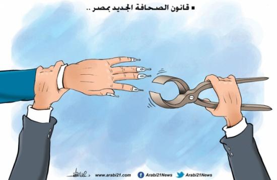 قانون الصحافة الجديد في مصر