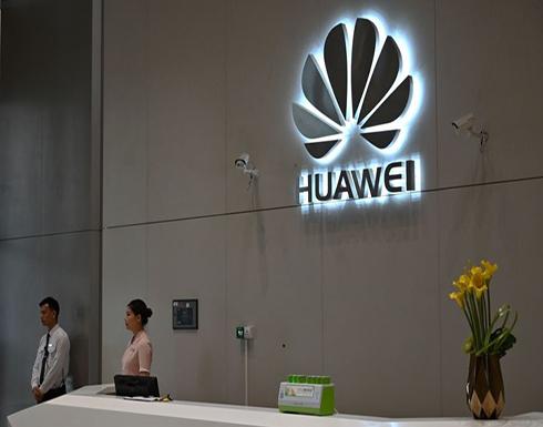 """عقوبات أمريكا تعرقل إنتاج """"هواوي"""" شرائح متطورة للهواتف الذكية"""