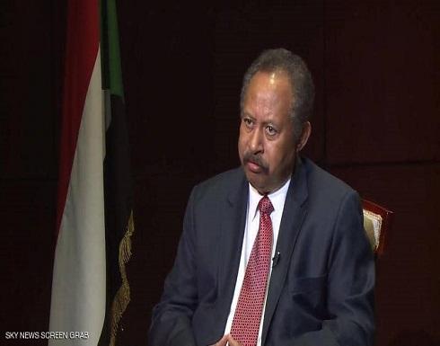 """حمدوك: السودان لبّى كل الشروط لشطب اسمه من """"قائمة الإرهاب"""""""