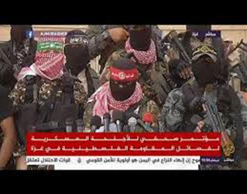 """مؤتمر صحفي """"للأجنحة العسكرية"""" لفصائل المقاومة في غزة"""
