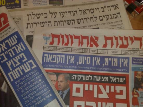 إسرائيل تعتبر ترمب الأكثر انحيازا لها