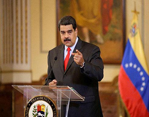 في حديث تلفزيوني.. رئيس فنزويلا يرفض مهلة أوروبية