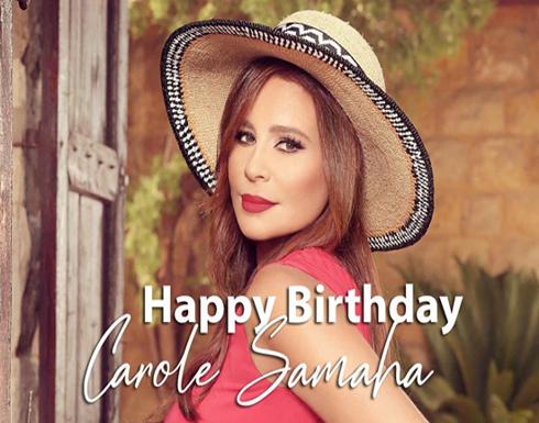 فيديو: كارول سماحة في عيد ميلادها.. ممثلة خطفت قلوب عشاق الموسيقى