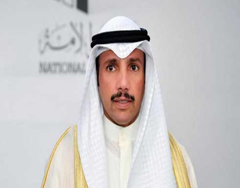 مجلس الأمة الكويتي يرفض طلب عزل رئيس البرلمان مرزوق الغانم