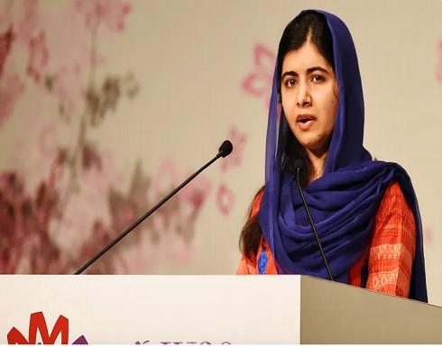 ملالا يوسف تستغيث : افتحوا الحدود أمام اللاجئين الأفغان