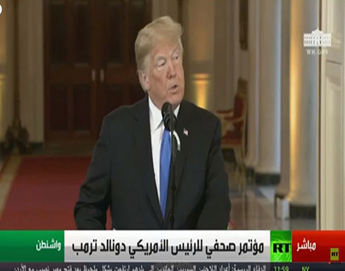 شاهد : مؤتمر صحفي للرئيس الأمريكي دونالد ترامب