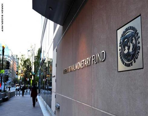 """""""النقد الدولي"""" يوافق على صرف شريحة قرض لهذه الدولة"""