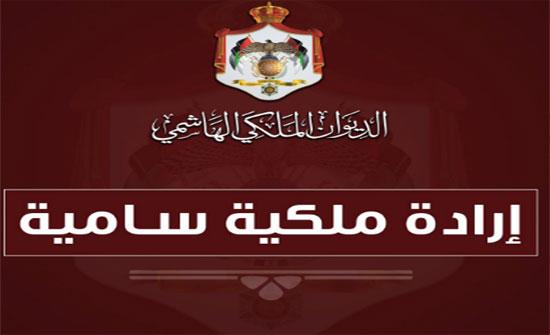 الأردن : إرادة ملكية بفض الدورة العادية لمجلس الأمة في 12 الجاري