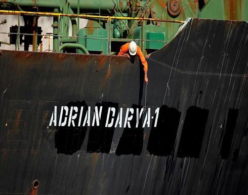 سلطات جبل طارق ترفض طلبا أمريكيا لإعادة احتجاز ناقلة النفط الإيرانية