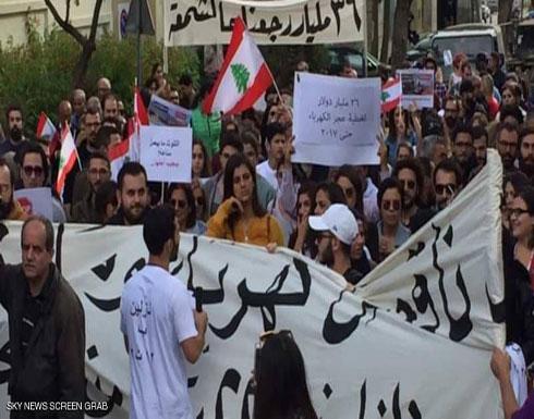 لبنان.. مسيرة احتجاجية في ذكرى عيد الاستقلال