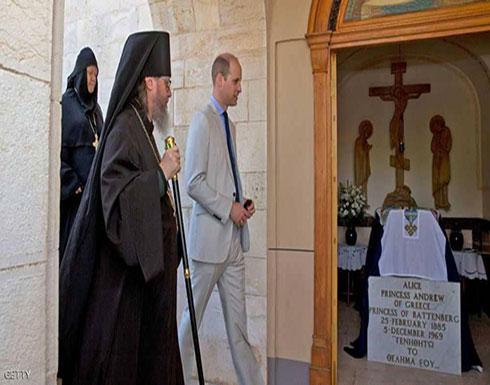 الأمير وليام يزور قبر جدته الكبرى في القدس