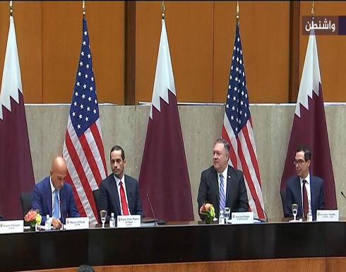 انطلاق الدورة الثالثة للحوار الاستراتيجي بين قطر وأمريكا