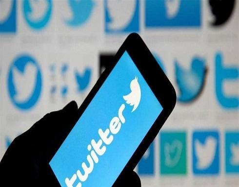 """""""تويتر"""" تدرس اتخاذ قرارا مهما بحق المستخدمين"""