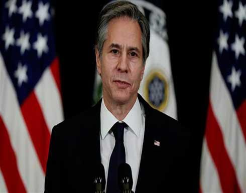 بلينكن : العقوبات الأميركية التي لا تتعلق بالنووي باقية على إيران