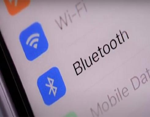 """هل تشكل تقنية """"بلوتوث"""" خطرا على الهواتف؟!"""