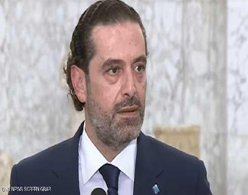 الحريري: قدمت تشكيلة حكومية وننتظر جواب عون بحلول الغد
