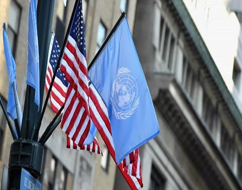 واشنطن تعرقل إجراء تصويت على مشروع قرار تونسي فرنسي حول كورونا في مجلس الأمن