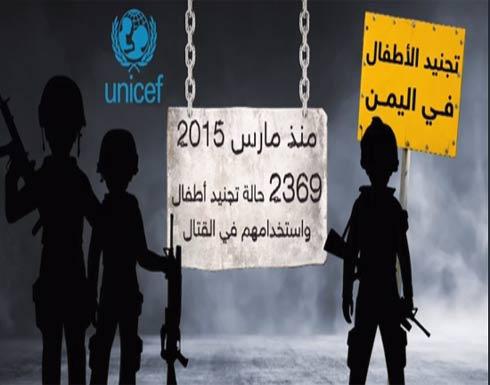التحالف يحذر من سياسة تجنيد ميليشيات الحوثي للأطفال