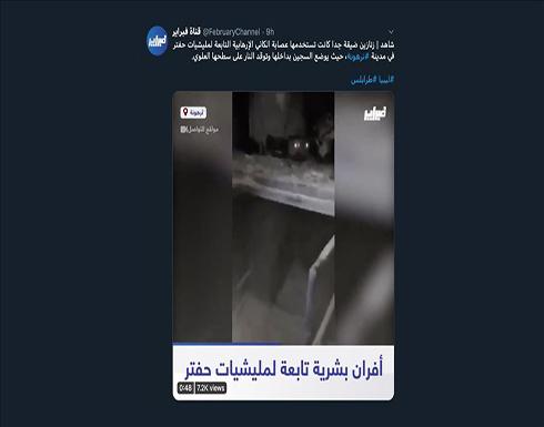 """قناة ليبية تبث مشاهد لـ""""أفران بشرية"""" استخدمتها مليشيا حفتر .. بالفيديو"""