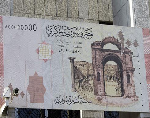 ارتفاع قيمة الليرة السورية.. صعود حقيقي أم وهمي؟