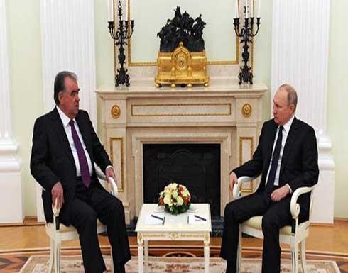 بوتين يؤكد استعداد روسيا لمساعدة طاجيكستان على ضوء التوتر في افغانستان