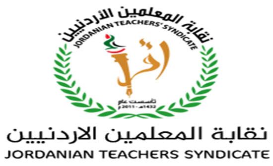 تصريح جديد من نقابة المعلمين الأردنيين