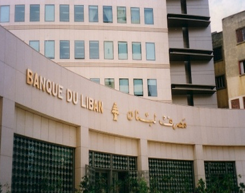 لبنان يغلي.. والمصارف تؤكد: لن نموّل دلواً مثقوباً!