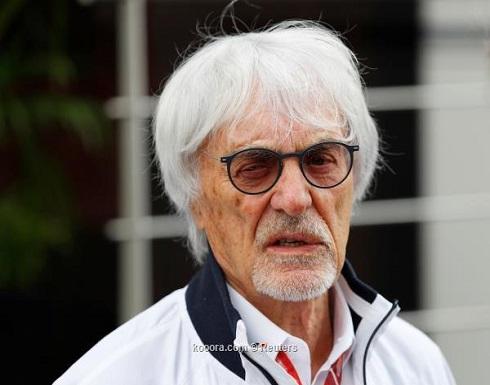 إيكلستون متشائم بشأن إقامة موسم فورمولا 1