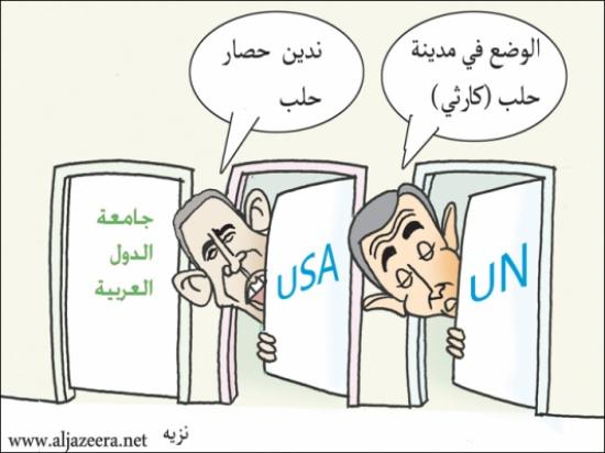 حلب و جامعة دول العربية