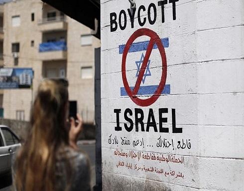 """كاتب إسرائيلي: حركة المقاطعة """"BDS"""" خطر وجودي علينا"""