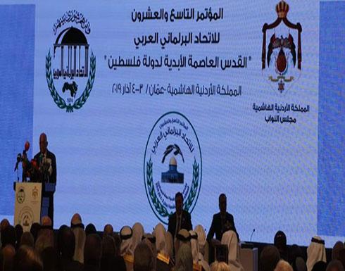 الاتحاد البرلماني العربي يؤكد اهمية توحيد الجهود لخدمة القضية الفلسطينية