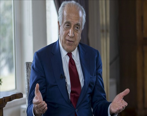 خليل زاد يدعو إلى بذل جهود مشتركة لإنجاح عملية السلام مع طالبان