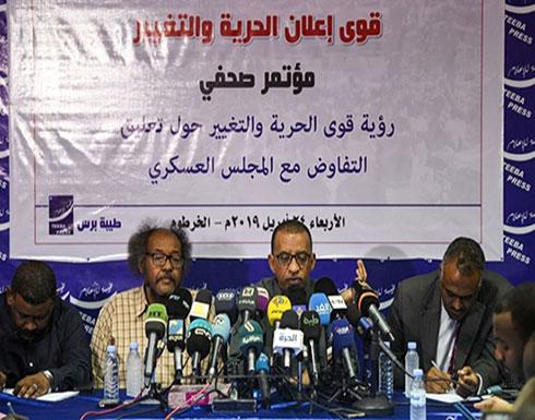 """المعارضة السودانية تتلقى اتصالا من """"العسكري"""".. هذه تفاصيله"""