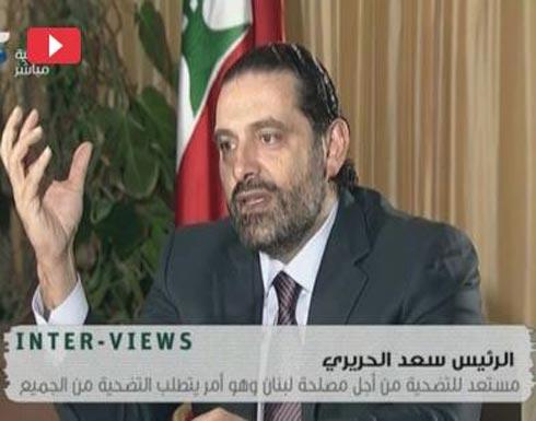 سعد الحريري: سأغادر إلى لبنان خلال أيام