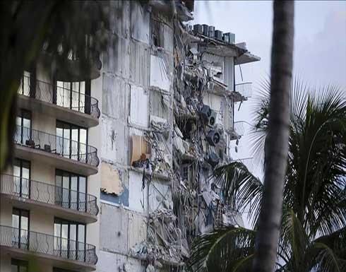 ارتفاع ضحايا انهيار مبنى فلوريدا إلى 5 قتلى و 156 مفقودا