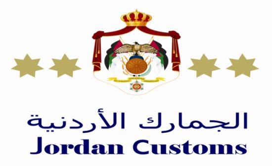 السماح للأردنيين المغتربين بجلب أمتعتهم وأثاثهم عند رغبتهم الاستقرار بالمملكة