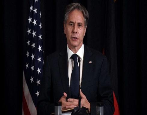 بلينكن يحذّر من أن واشنطن على وشك التخلي عن الاتفاق حول النووي الإيراني