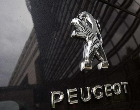 شركة بيجو الفرنسية تعلّق أنشطتها في إيران