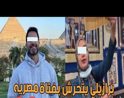 بعد نشره لفيديو فاضح .. القبض على سائح برازيلي تحرش بمصرية