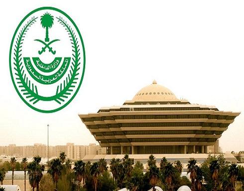 الداخلية السعودية تصدر قرارا جديدا بشأن السفر للخارج