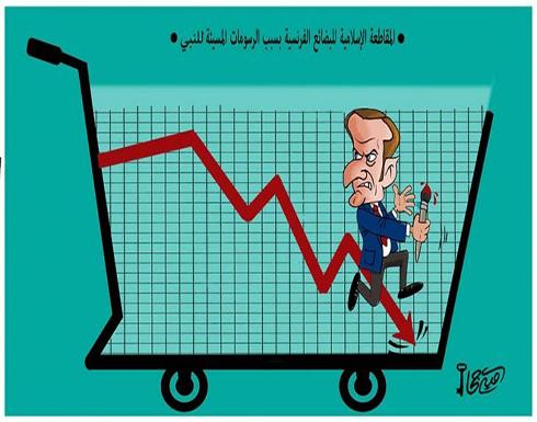المقاطعة الإسلامية للبضائع الفرنسية بسبب الرسومات المسيئة للنبي