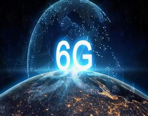لم تنته من 5 G.. الصين تبدأ الاختبارات لإطلاق 6 G